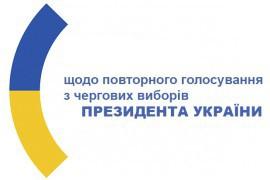 Повторне голосування з чергових виборів Президента України
