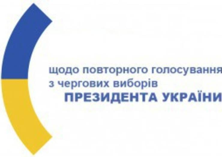 Повторное голосование по очередным выборам Президента Украины